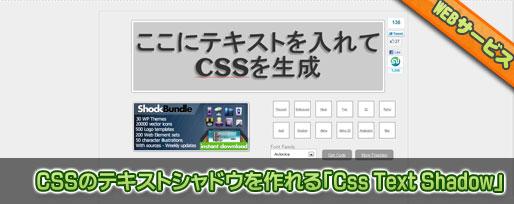 CSS3のテキストシャドウ
