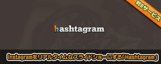 Instagramをリアルタイムなスライドショーにする「Hashtagram」