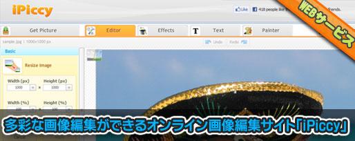 多彩な画像編集ができるオンライン画像編集サイト