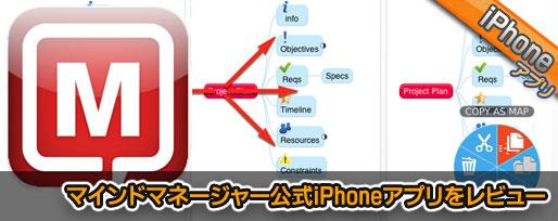 マインドマネージャー公式iPhoneアプリをレビュー