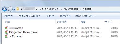 Dropboxと同期