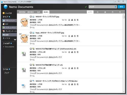 ファイルとスケジュールの横断検索