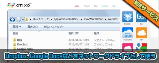 「Otixo」をWindows 7のネットワークドライブとして使う