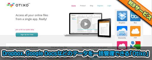 Dropbox、Google Docsなどのデータを一括管理できる「Otixo」