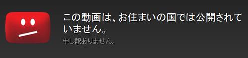 日本国内では再生できないYouTube動画