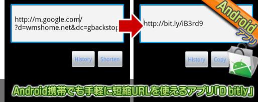 Android携帯でも手軽に短縮URLを使えるアプリ「D bitly」