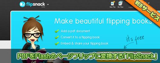 PDFをFlashのページフリップに変換する「FlipSnack」