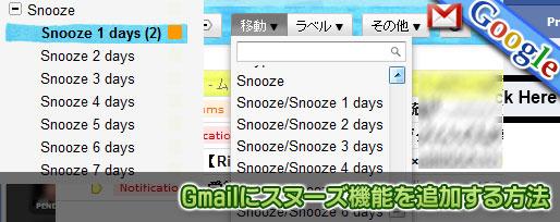 Gmailにスヌーズ機能を追加する方法