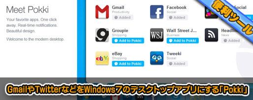 GmailやTwitterなどをWindows7のデスクトップアプリに