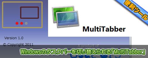 Windowsのタスクバーを切り替えられる「MultiTabber」