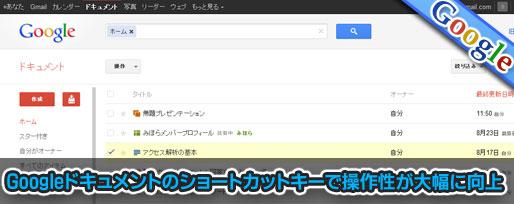 Googleドキュメントのショートカットキー
