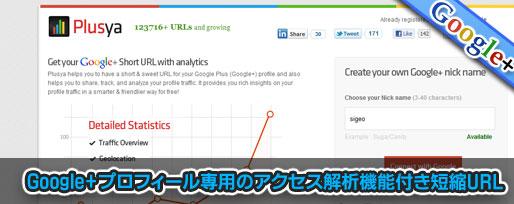 Google+プロフィール専用のアクセス解析機能付き短縮URL