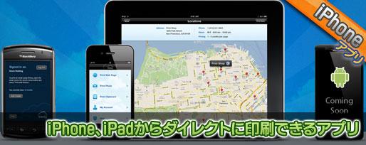 iPhone、iPadからダイレクトに印刷できるアプリ