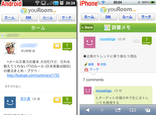 AndroidやiPhone