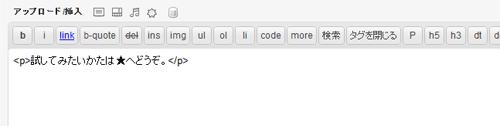 ブログの定型文挿入