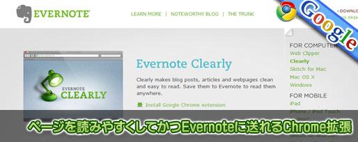 ページを読みやすくしてかつEvernoteにも送れるChrome拡張