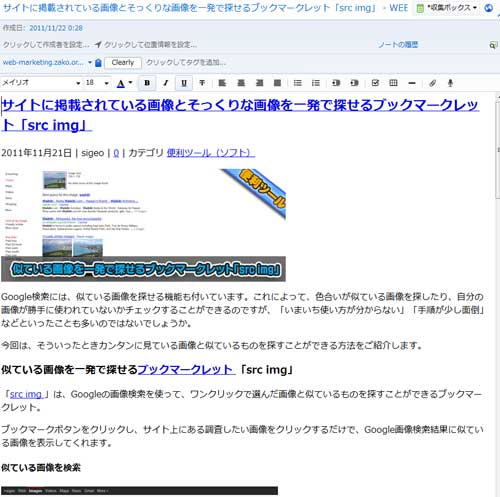 Evernoteへ追加