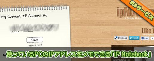 使っているPCのIPアドレスをメモできる「IP Notebook」