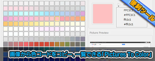 画像から色コードをコピー、一覧できる「Pictures To Color」