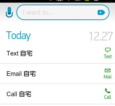 タスクから通話発信