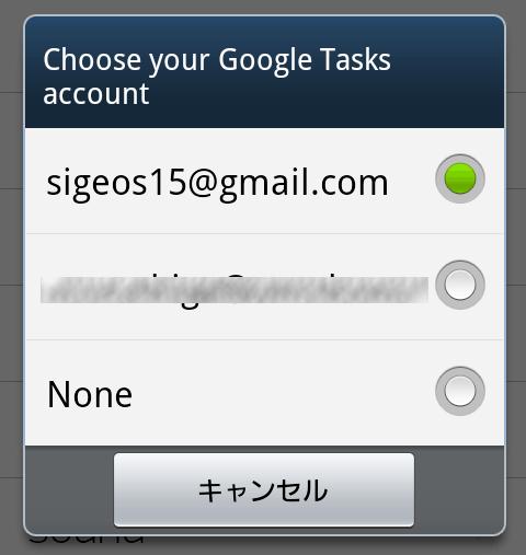 Google タスクと同期