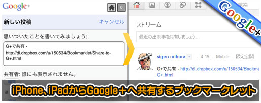 iPhone、iPadからGoogle+へ共有するブックマークレット