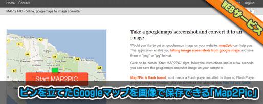 ピンを立てたGoogleマップを画像で保存できる「Map2Pic」