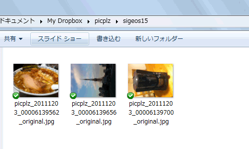 Dropboxへ自動保存