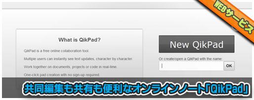 共同編集も共有も便利なオンラインノート「QikPad」