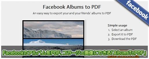 FacebookのアルバムをPDF、コラージュ画像にできる「AlbumsToPDF」