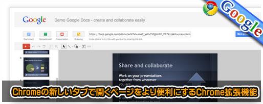 Chromeの新しいタブで開くページをより便利にするChrome拡張機能