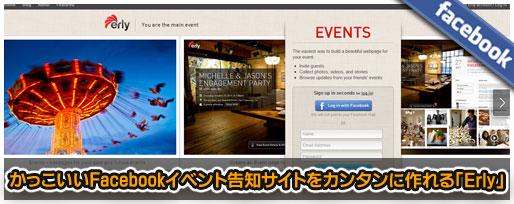 かっこいいFacebookイベント告知サイトをカンタンに作れる「Erly」