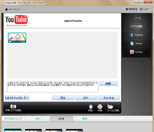 YouTubeへアップ