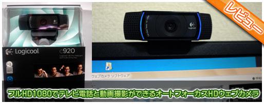 フルHD1080でテレビ電話と動画撮影ができるオートフォーカスHDウェブカメラ