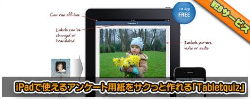 iPadで使えるアンケート用紙をサクっと作れる「Mobile Surveys」