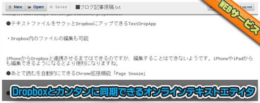 Dropboxとカンタンに同期できるオンラインテキストエディタ