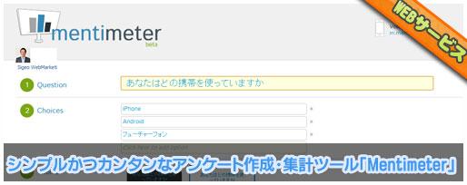 シンプルかつカンタンなアンケート作成・集計ツール「Mentimeter」