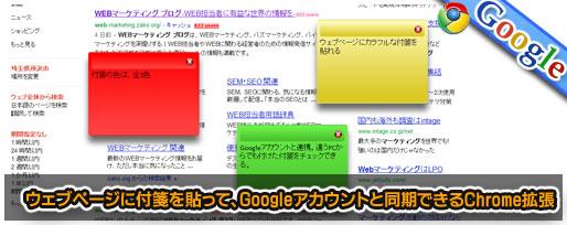 ウェブページに付箋を貼って、Googleアカウントと同期できるChrome拡張