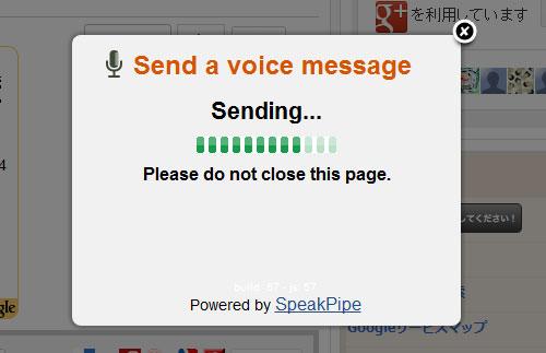 音声を送信