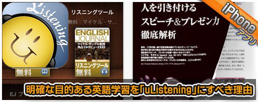 明確な目的ある英語学習を「uListening」にすべき理由