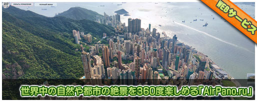 世界中の自然や都市の絶景を空と海から360度楽しめる「AirPano.ru」