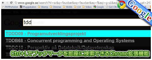Ctrl+lでブックマークを即座に検索できるChrome拡張機能