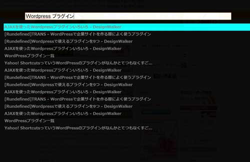 日本語で検索