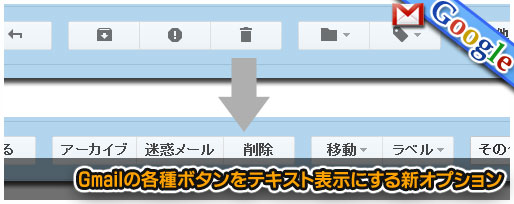 Gmailの各種ボタンをテキスト表示にする新オプション