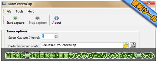 自動的に一定時間おきに画面キャプチャを保存してくれるフリーソフト
