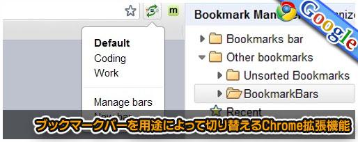 ブックマークバーを用途によって切り替えるChrome拡張機能