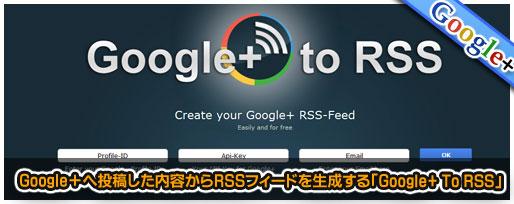Google+へ投稿した内容からRSSフィードを生成する「Google+ To RSS」