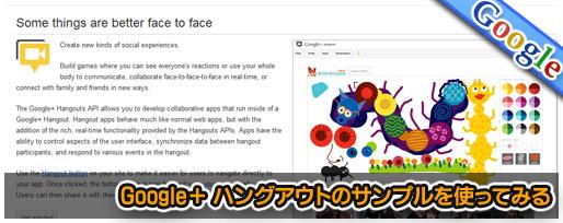 Google+ ハングアウトのサンプルを使ってみる