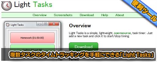 複数タスクのタイムトラッキングを手軽にできる「Light Tasks」
