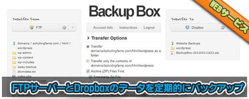 FTPサーバーとDropboxのデータを定期的にバックアップできる「Backup Box」